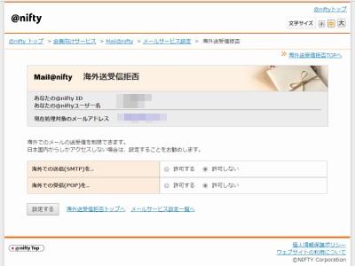 海外からの送受信を許可するか否かの設定画面。@niftyの「メールサービス設定」から設定できます。