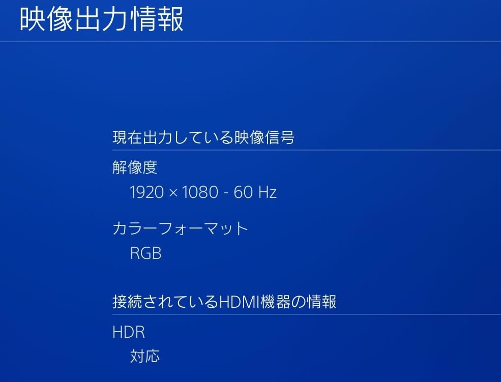 「HDR対応」と出ています。PS4Proではないので解像度はフルHD止まりです。