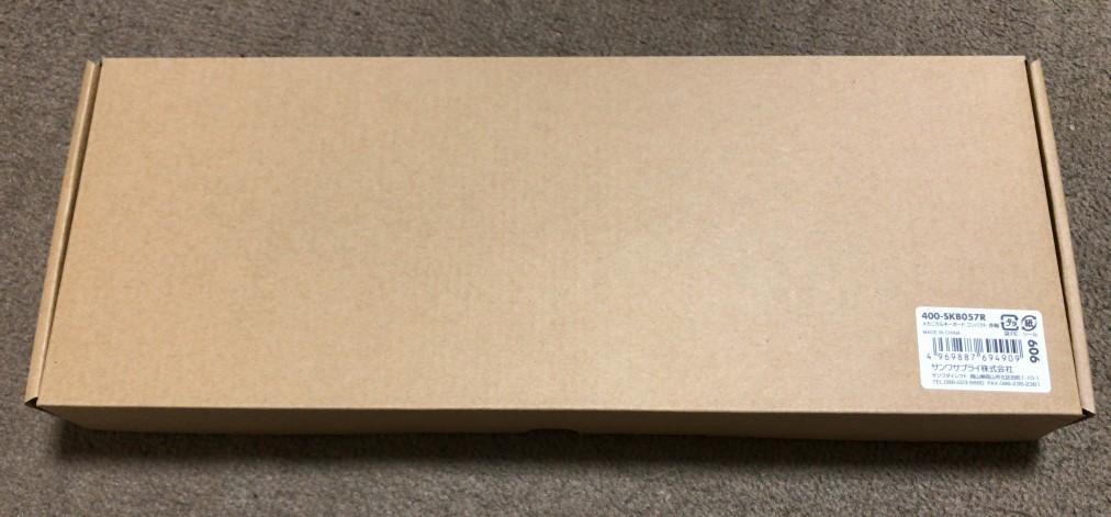 無地ダンボールのシンプルなパッケージ。ハイエンドなキーボードは凝ったパッケージが多い中むしろ新鮮だなあと。しかも薄く小さい印象です。