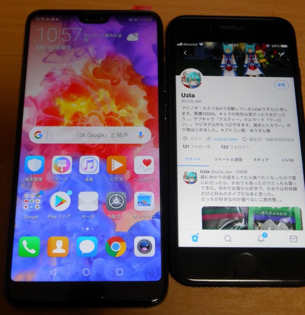 P20(左)とiPhone7(右)。P20は大画面ですが、ノッチ(上部の切欠)があり、ベゼルも少ないので端末のサイズ自体はそれほど大きくないです。