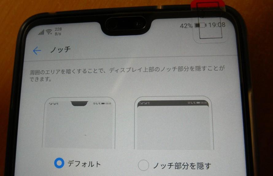 ノッチはデフォルトでフル表示するか、黒バックで隠れているように見せる切り替えが可能です。