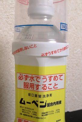 洗浄剤兼下剤は「ムーベン」という名前。無ー便?]
