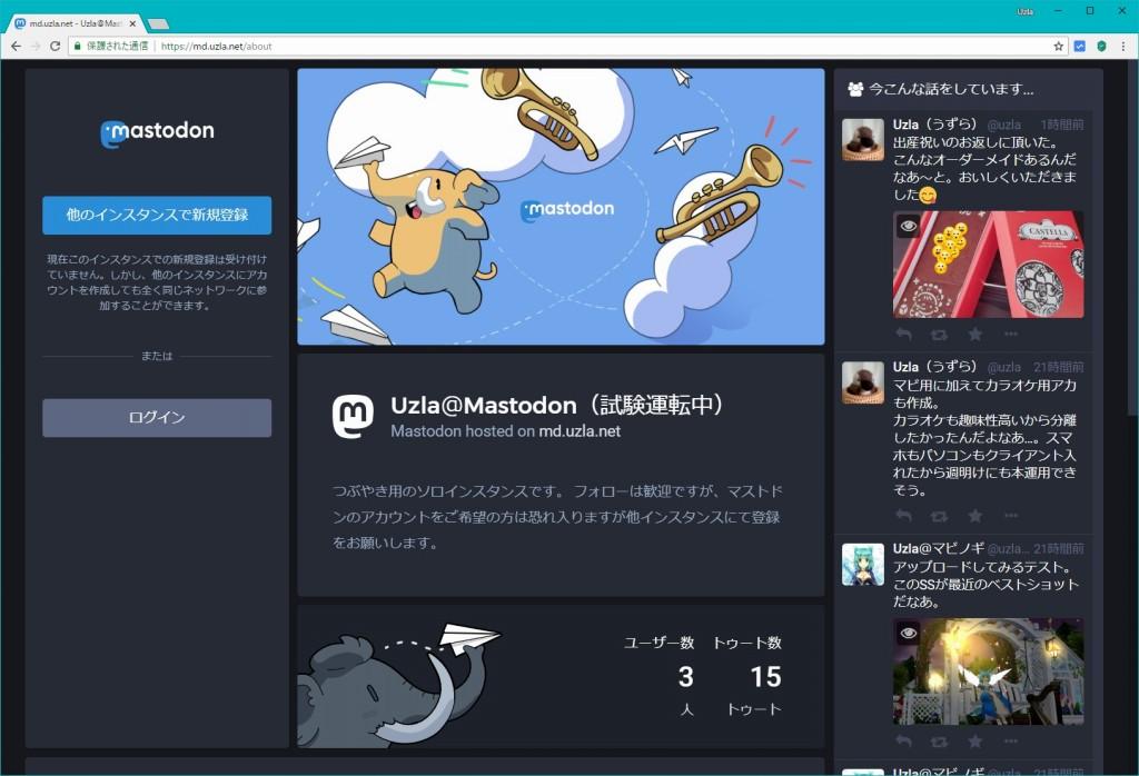 苦労して作った自家製Mastodonインスタンス。サーバが激重です…。