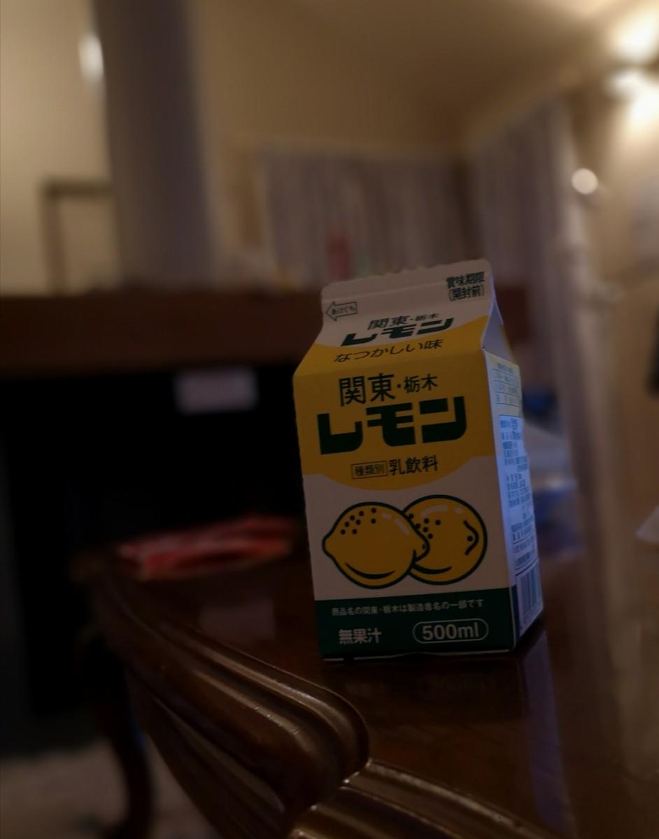 アウトレットを後にしてからかなりの土砂降りになったので、食料の買い出しをしてからそのまま貸別荘へ直行。レモン牛乳初めて飲みましたけど味が想定外で、酸味がほぼ無くてまろやかでした。
