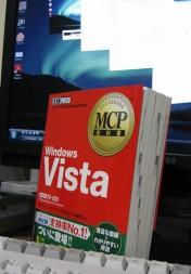 70-620赤本。約480ページ。
