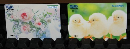 QUOカード。