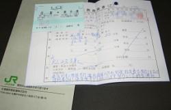 JR北海道の業務連絡書。