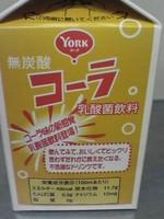 発売元は日清ヨーク。コンビニは変な飲み物が多いので要注目。