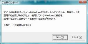 Client.exeを互換モードで起動したら出るBOX。「いいえ」をクリックしてもキャンセルされるのみ。Mabinogi.exeも最初の画面で止められる。