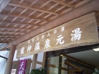 今回お邪魔したのが「元湯」という店。ココが一番人気らしい。